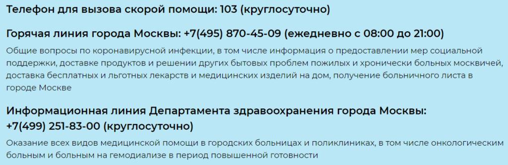 Телефоны оперативных служб по коронавирусу в г. Москва