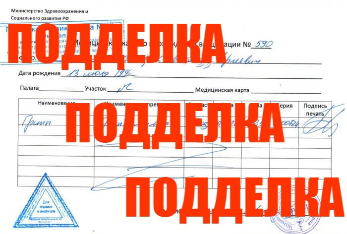 На фоне принудительной вакцинации в Ивановской области развернулась торговля поддельными справками